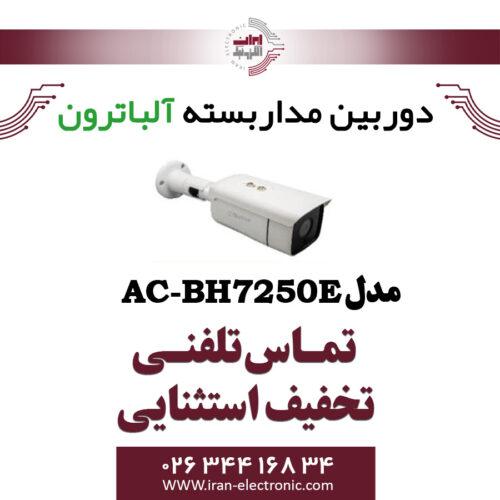 دوربین بولت AHD 5MP آلباترون مدل Albatron AC-BH7250-E
