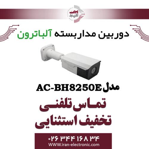 دوربین بولت AHD 5MP آلباترون مدل Albatron AC-BH8250-E