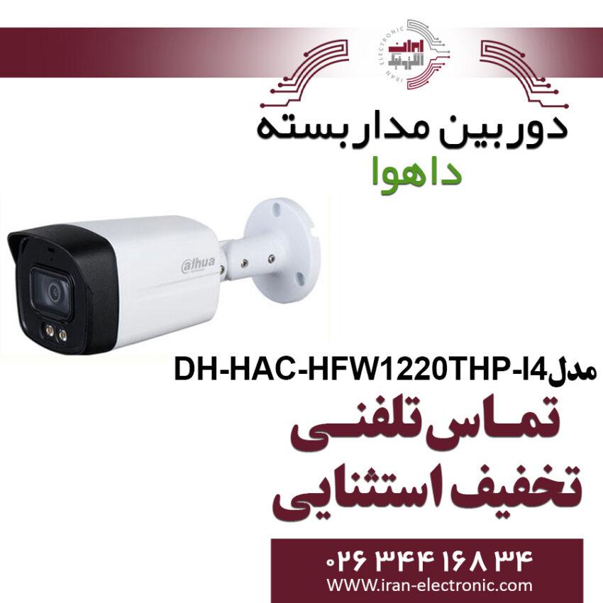 دوربین مدار بسته بولت داهوا مدل dahua DH-HAC-HFW1220THP-I4
