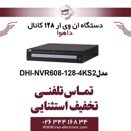 دستگاه ان وی ار 128 کانال داهوا مدل Dahua DHI-NVR608-128-4KS2