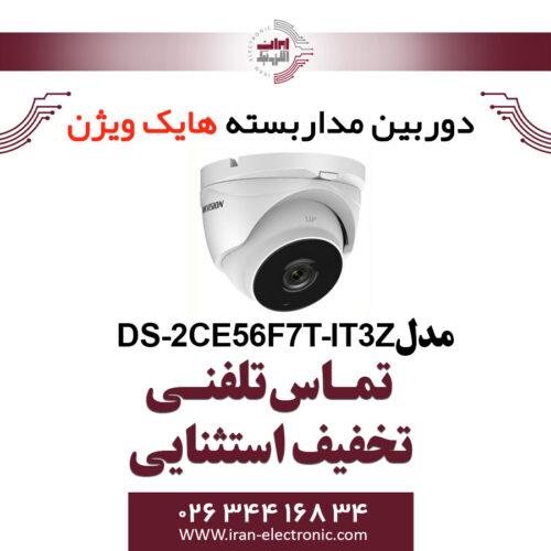 دوربین مداربسته دام هایک ویژن مدل HikVision DS-2CE56F7T-IT3Z