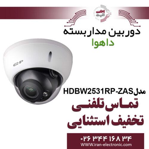 دوربین دام تحت شبکه داهوا مدل Dahua HDBW2531RP-ZAS