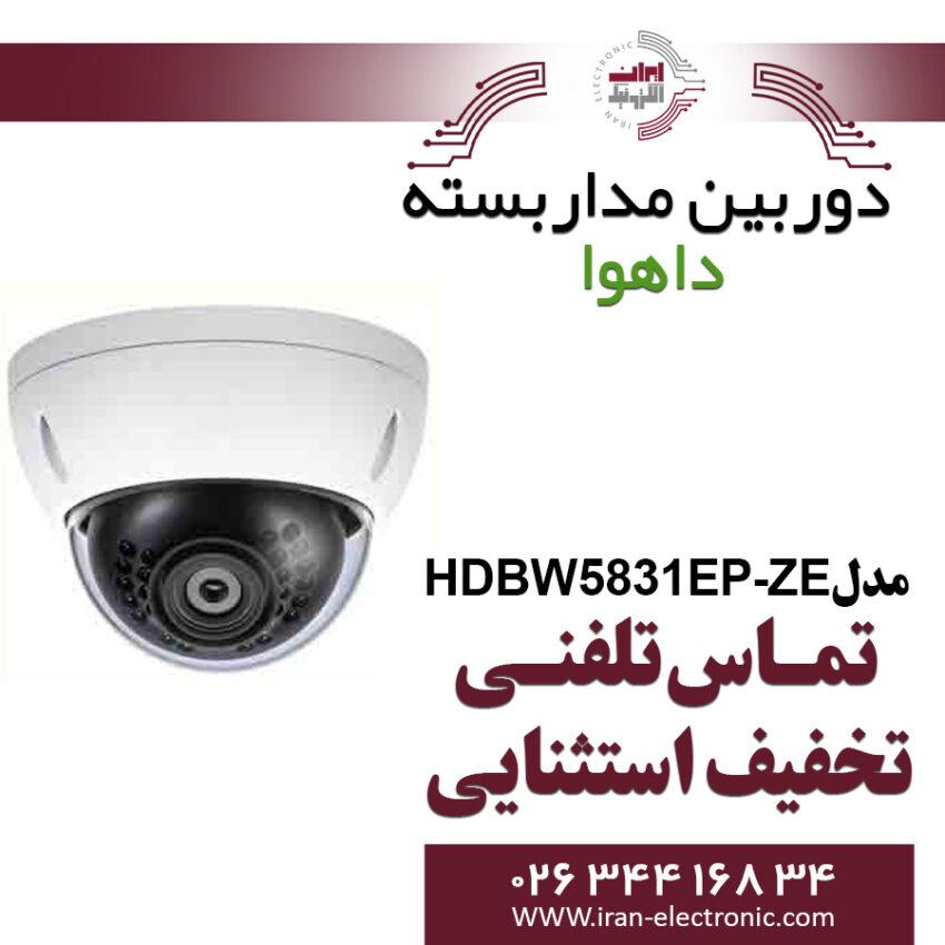 دوربین دام تحت شبکه داهوا مدل Dahua HDBW5831EP-ZE