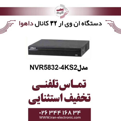 دستگاه ان وی ار 32 کانال داهوا مدل Dahua NVR5832-4KS2