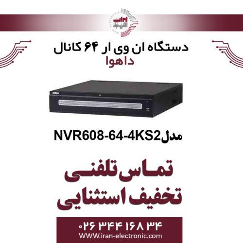 دستگاه ان وی ار 64 کانال داهوا مدل Dahua NVR608-64-4KS2