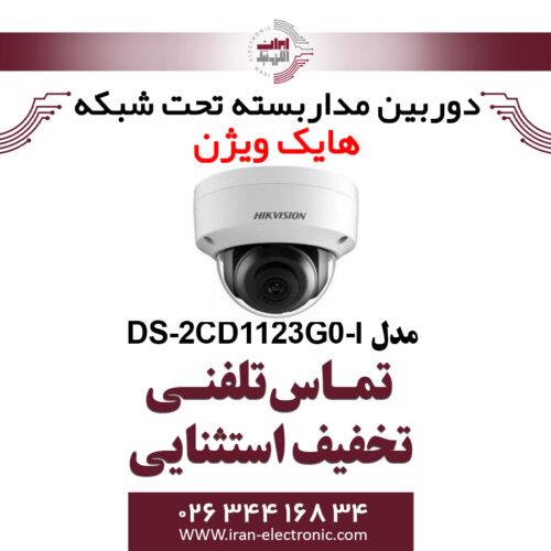 دوربین مداربسته دام آی پی هایک ویژن مدل HikVision DS-2CD1123G0-I