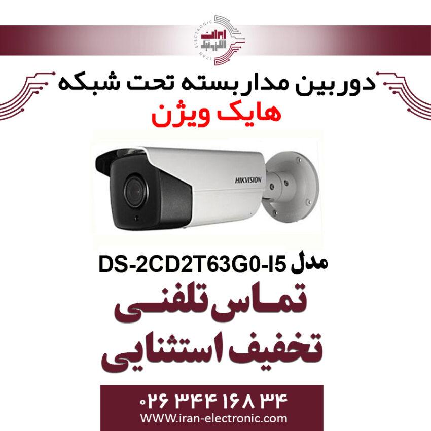 دوربین مداربسته بولت آی پی هایک ویژن مدل HikVision DS-2CD2T63G0-I5