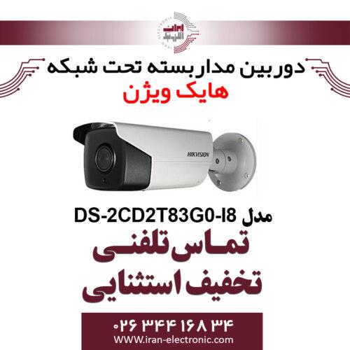 دوربین مداربسته بولت آی پی هایک ویژن مدل HikVision DS-2CD2T83G0-I8