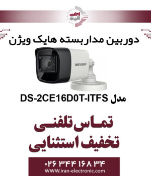 دوربین مداربسته بولت هایک ویژن مدل HikVision DS-2CE16D0T-ITFS