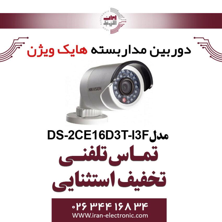 دوربین مداربسته بولت هایک ویژن مدل HikVision DS-2CE16D3T-I3F
