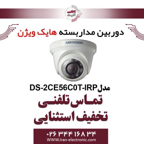 دوربین مداربسته دام هایک ویژن مدل HikVision DS-2CE56C0T-IRP