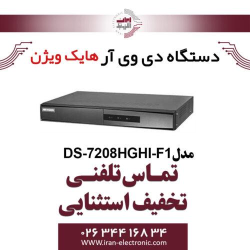 دستگاه دی وی آر 8 کانال هایک ویژن مدل HikVision DS-7208HGHI-F1