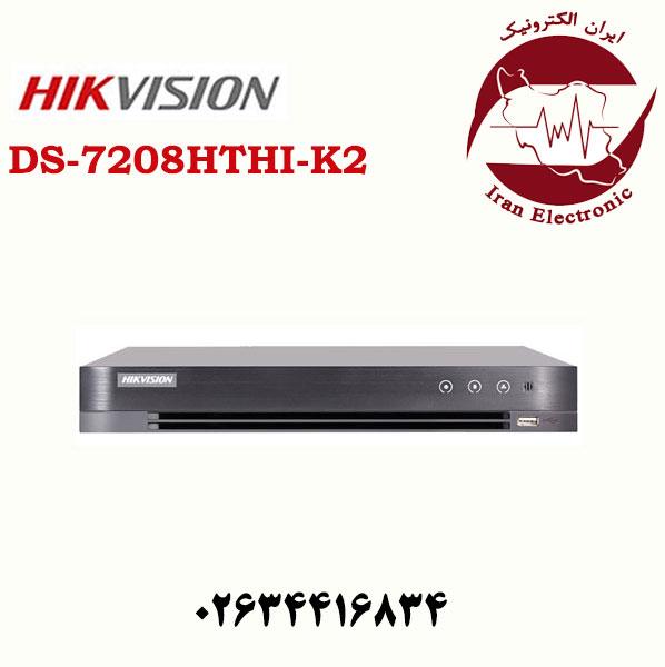 دستگاه دی وی آر 8 کانال هایک ویژن مدل HikVision DS-7208HTHI-K2