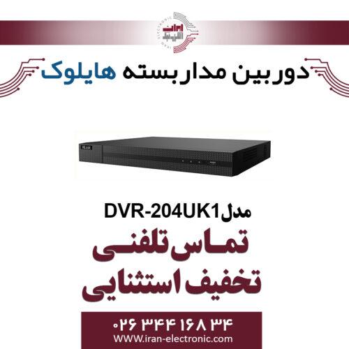 دستگاه دی وی آر 4 کانال هایلوک مدل HiLook DVR-204U-K1