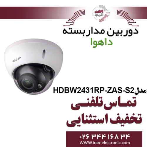 دوربین دام تحت شبکه داهوا مدل Dahua HDBW2431RP-ZAS-S2