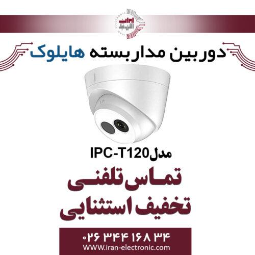 دوربین مداربسته دام آی پی هایلوک مدل HiLook IPC-T120