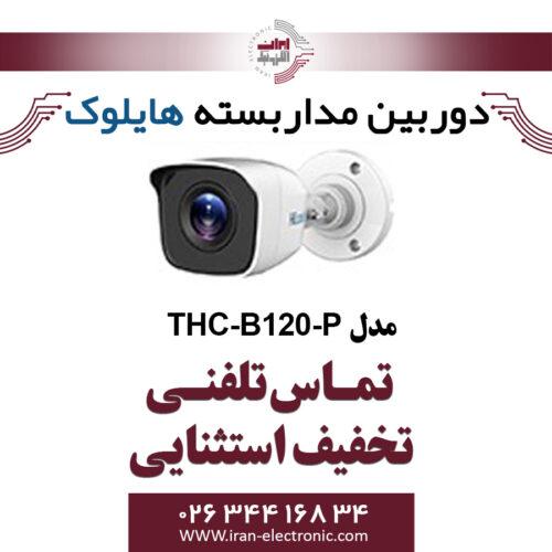 دوربین مداربسته بولت هایلوک مدل HiLook THC-B120-P