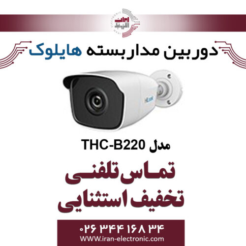 دوربین مداربسته بالت هایلوک مدل HiLook THC-B220