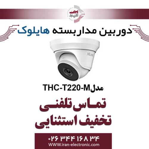 دوربین مداربسته دام هایلوک مدل HiLook THC-T220-M