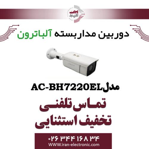 دوربین مدار بسته بولت 2MP آلباترون مدل Albatron AC-BH7220-EL