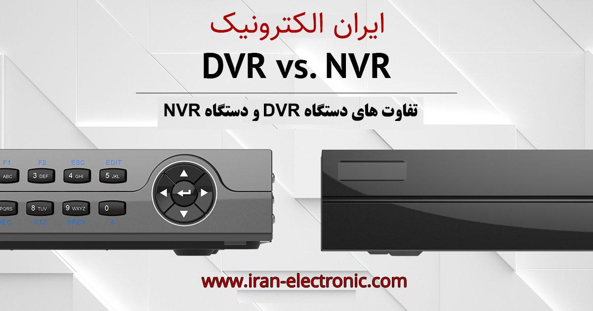 تفاوت های بین دو دستگاه دی وی آر و ان وی آر