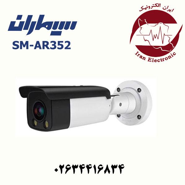 دوربین مداربسته ای اچ دی بولت سیماران مدل Simaran SM-AR352