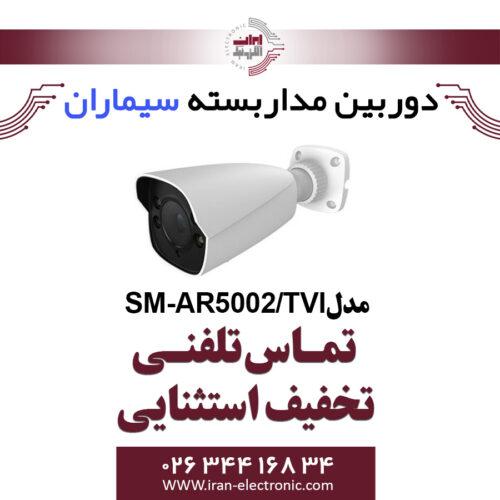 دوربین مداربسته ای اچ دی بولت سیماران مدل Simaran SM-AR5002/TVI