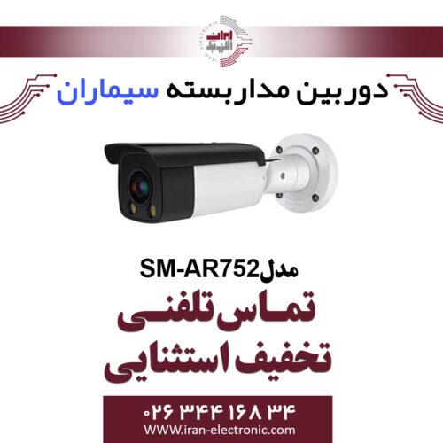 دوربین مداربسته ای اچ دی بولت سیماران مدل Simaran SM-AR752