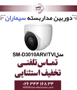 دوربین مدار بسته ای اچ دی دام سیماران مدل Simaran SM-D3010ARV/TVI