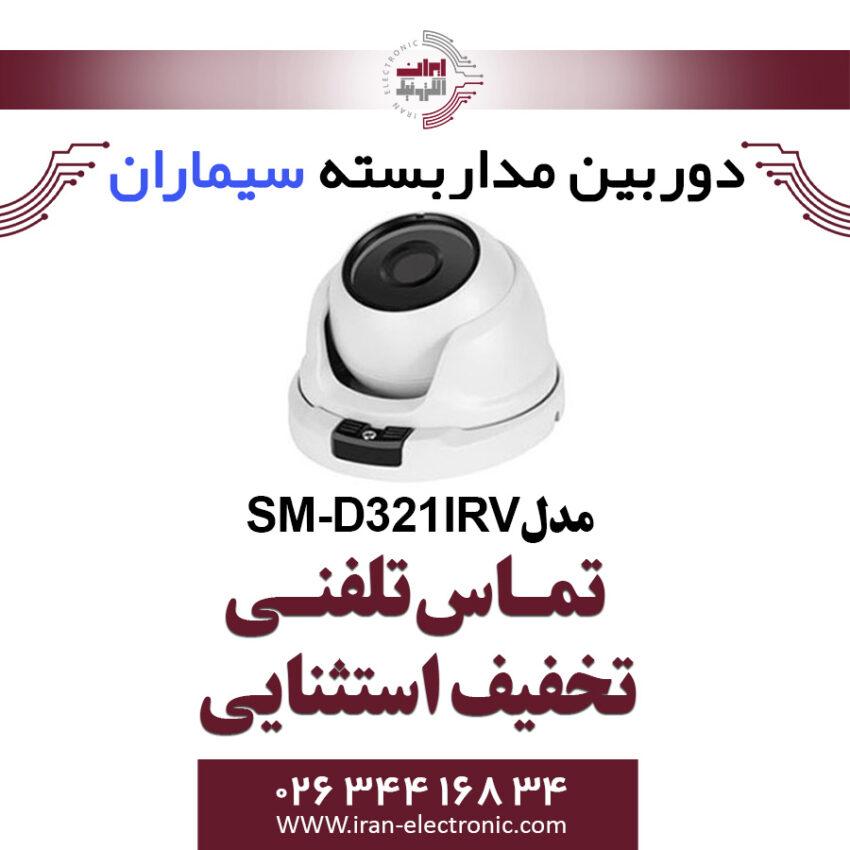 دوربین مداربسته ای اچ دی دام سیماران مدل Simaran SM-D321IRV