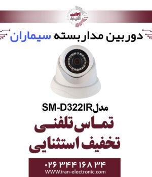 دوربین مداربسته ای اچ دی دام سیماران مدل Simaran SM-D322IR