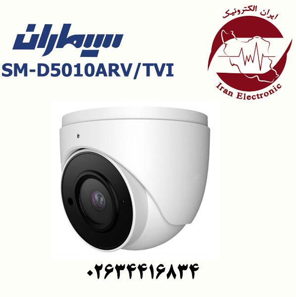 دوربین مداربسته ای اچ دی دام سیماران مدل Simaran SM-D5010ARV/TVI