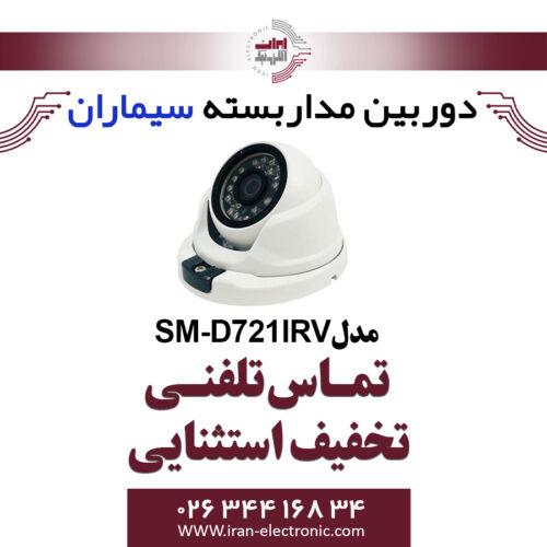 دوربین مداربسته ای اچ دی دام سیماران مدل Simaran SM-D721IRV