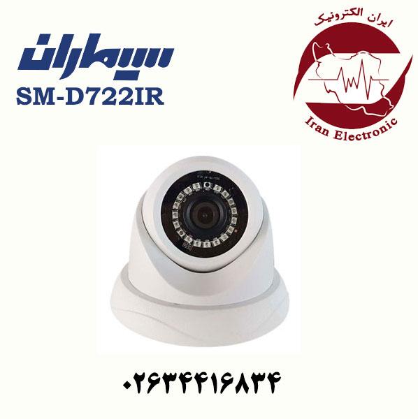 دوربین مداربسته ای اچ دی دام سیماران مدل Simaran SM-D722IR