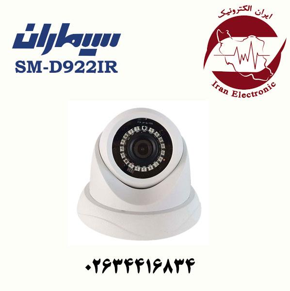 دوربین مداربسته دام ای اچ دی سیماران مدل Simaran SM-D922IR
