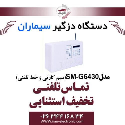دزدگیر سیم کارتی و خط تلفنی سیماران مدل Simaran SM-G6430