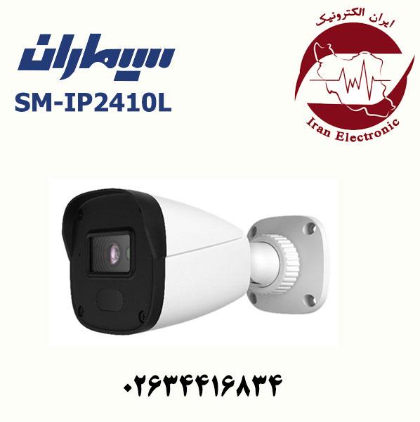 دوربین مدار بسته IP بولت سیماران مدل Simaran SM-IP2410L