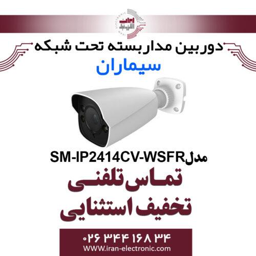 دوربین مدار بسته IP بولت سیماران Simaran SM-IP2414CV-WSFR