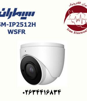 دوربین مدار بسته آی پی دام سیماران Simaran SM-IP2512H-WSFR