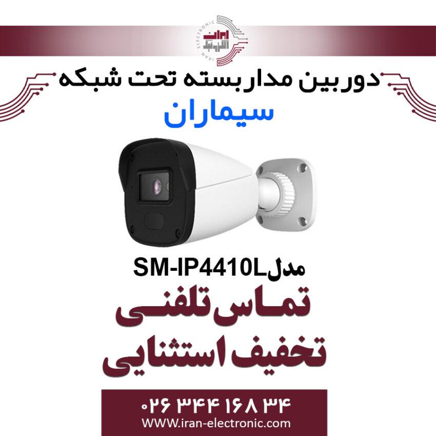 دوربین مداربسته آی پی بولت سیماران مدل Simaran SM-IP4410L
