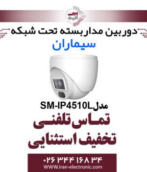 دوربین مدار بسته آی پی دام سیماران مدل Simaran SM-IP4510L