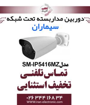 دوربین مدار بسته IP بولت سیماران مدل Simaran SM-IP5416MZ