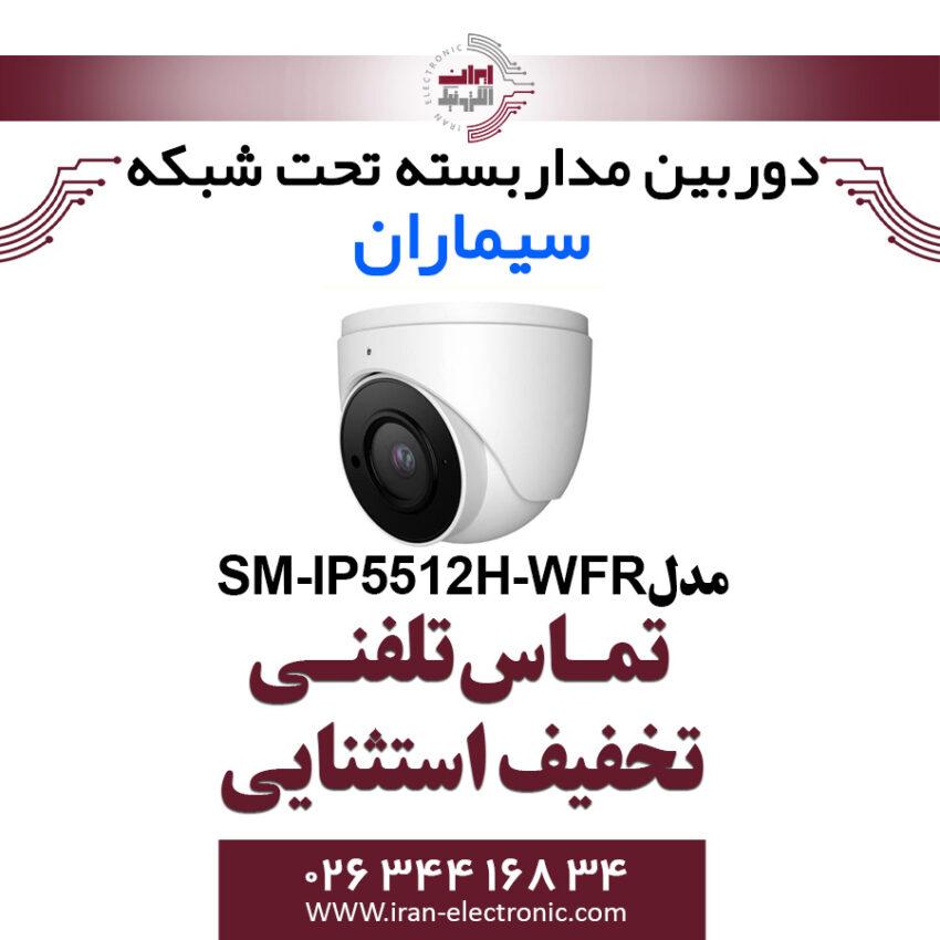 دوربین مدار بسته دام IP سیماران مدل Simaran SM-IP5512H-WFR