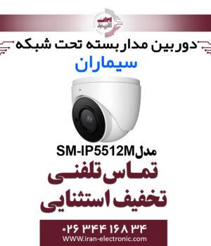 دوربین مدار بسته آی پی دام سیماران مدل Simaran SM-IP5512M