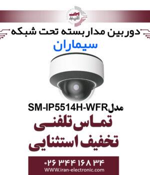 دوربین مدار بسته دام IP سیماران مدل Simaran SM-IP5514H-WFR