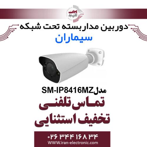 دوربین مدار بسته بولت IP سیماران مدل Simaran SM-IP8416MZ