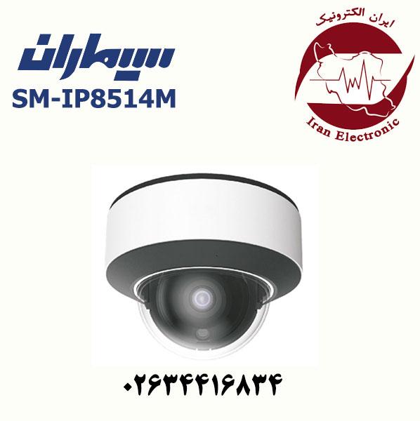 دوربین مدار بسته آی پی دام سیماران مدل Simaran SM-IP8514M
