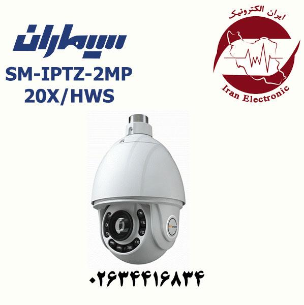دوربین مدار بسته اسپید دام PTZ سیماران مدل Simaran SM-IPTZ-2MP-20X/HWS
