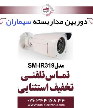 دوربین مداربسته ای اچ دی بولت سیماران مدل Simaran SM-IR319