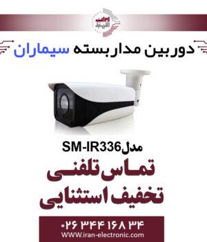 دوربین مداربسته ای اچ دی بولت سیماران مدل Simaran SM-IR336